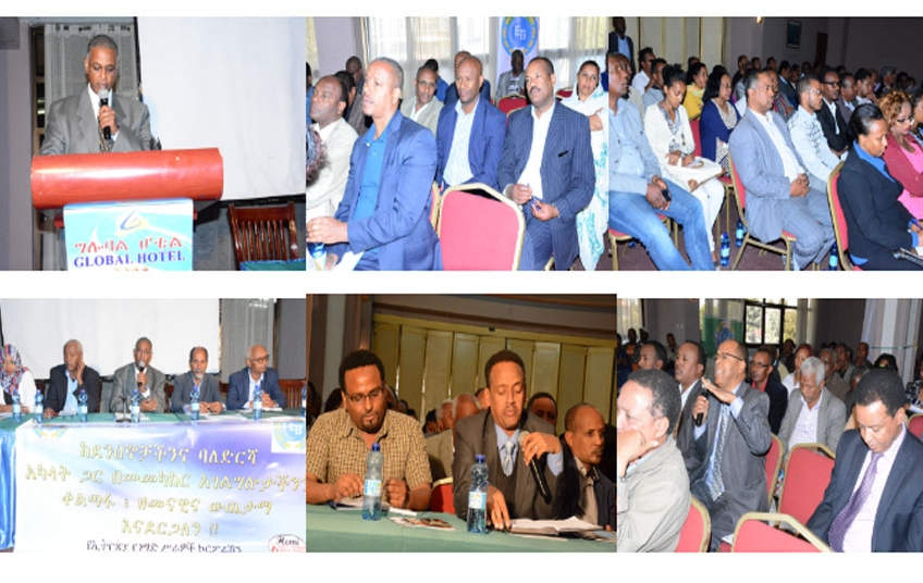 Ethiopian Grain Trade Enterprise made consultation meeting with its customers & stakeholders